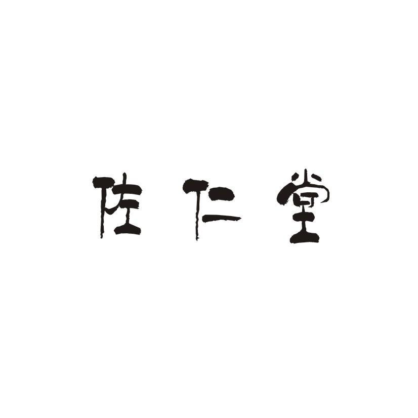 转让商标-佐仁堂