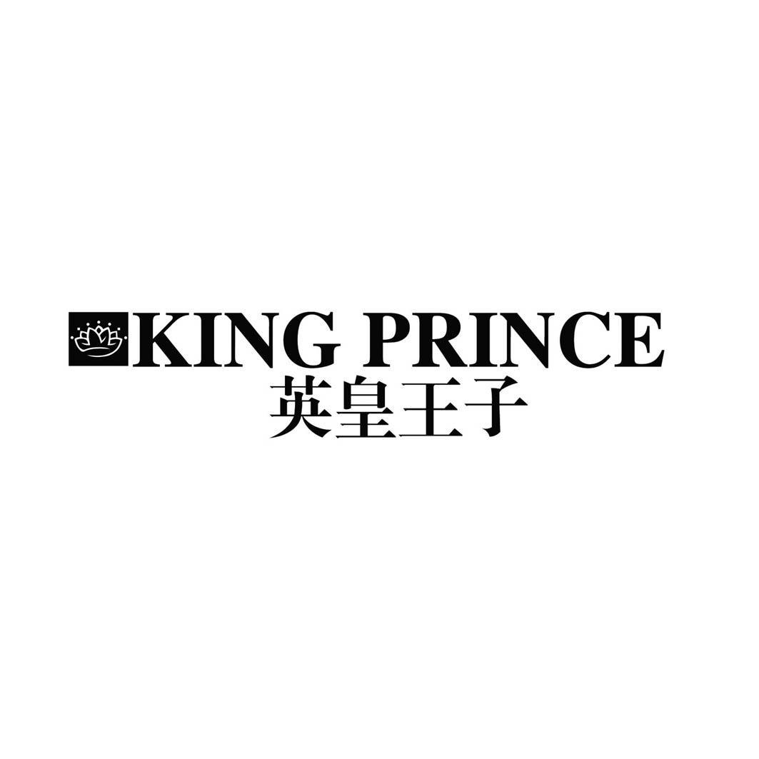 转让亚博娱乐yabo11-英皇王子 KING PRINCE