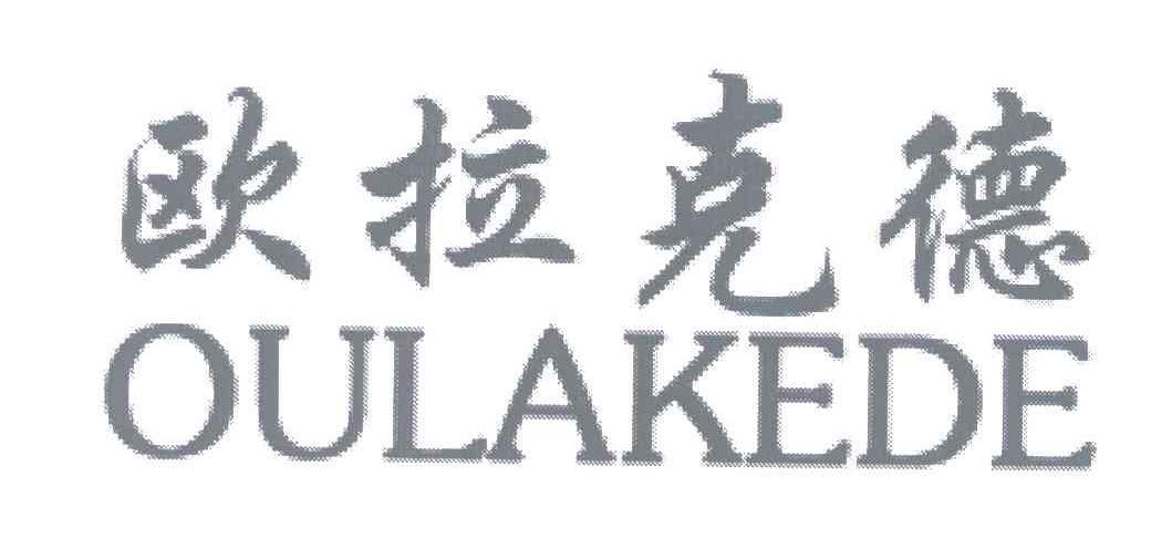 转让商标-欧拉克德;OULAKEDE