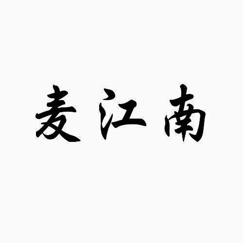 转让商标-麦江南