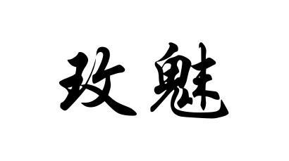 转让亚博娱乐yabo11-玫魅