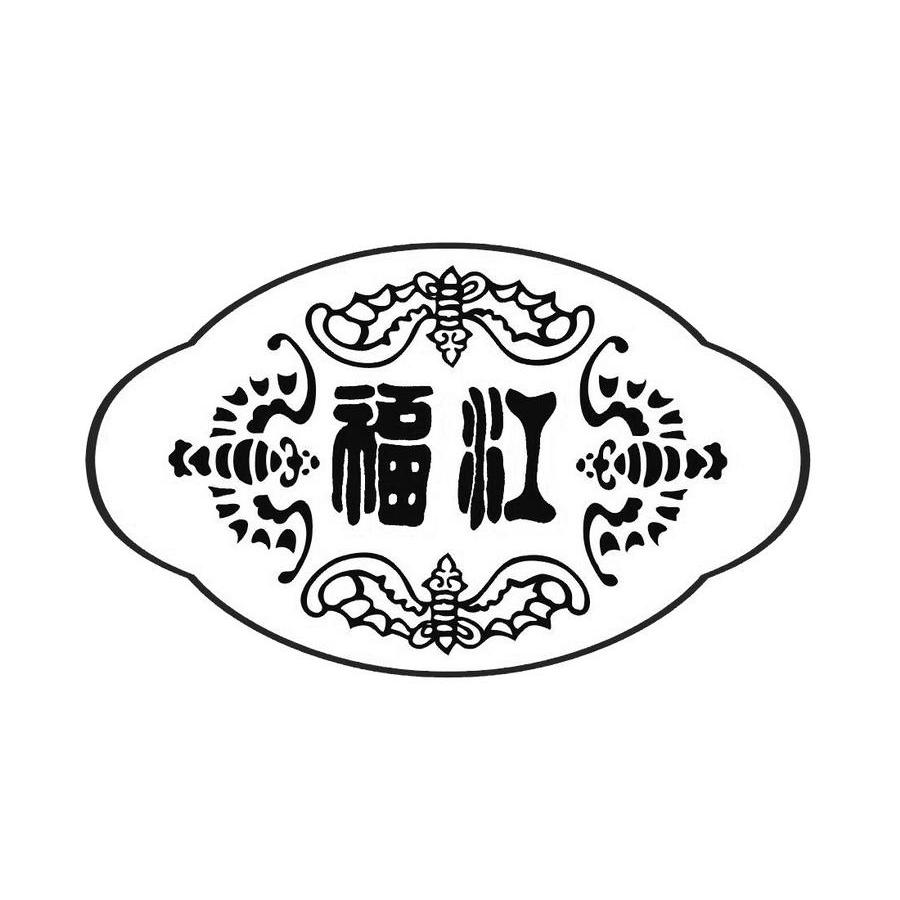 商标文字福江商标注册号 9260421、商标申请人福江集团有限公司的商标详情 - 标库网商标查询