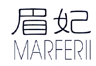 眉妃  MARFERII