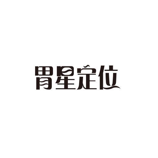 转让亚博娱乐yabo11-胃星定位