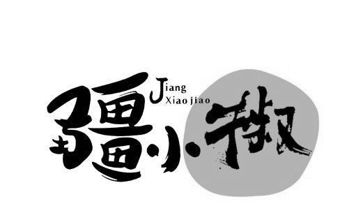 商标文字疆小椒商标注册号 41216765、商标申请人杨恩奕的商标详情 - 标库网商标查询
