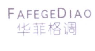 华菲格调 FAFEGEDIAO
