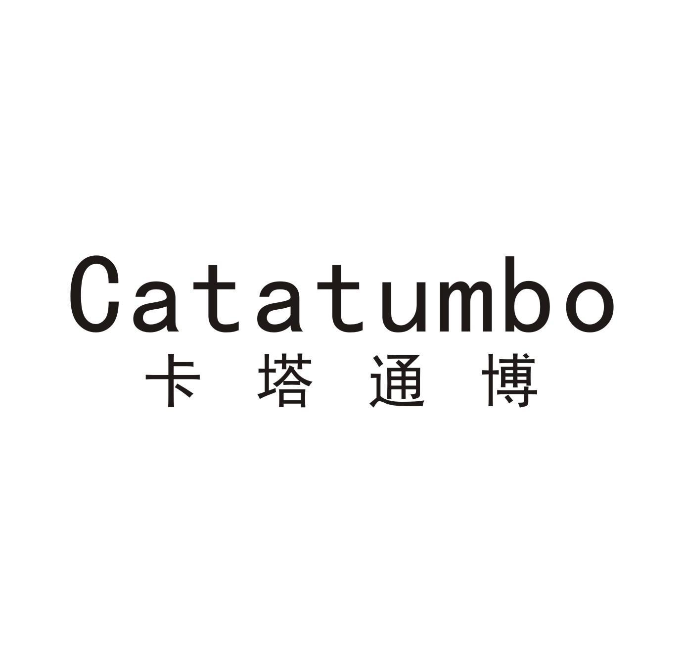 转让商标-卡塔通博 CATATUMBO