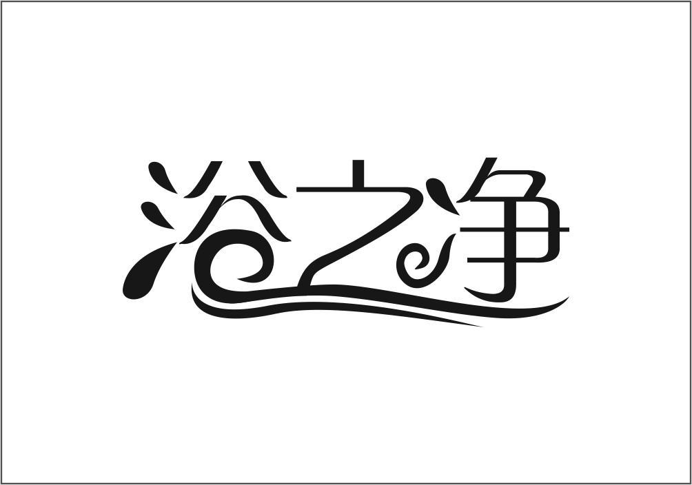 转让亚博娱乐yabo11-浴之净