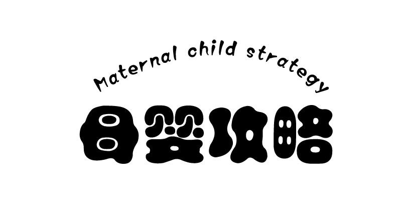 母婴攻略 MATERNAL CHILD STRATEGY