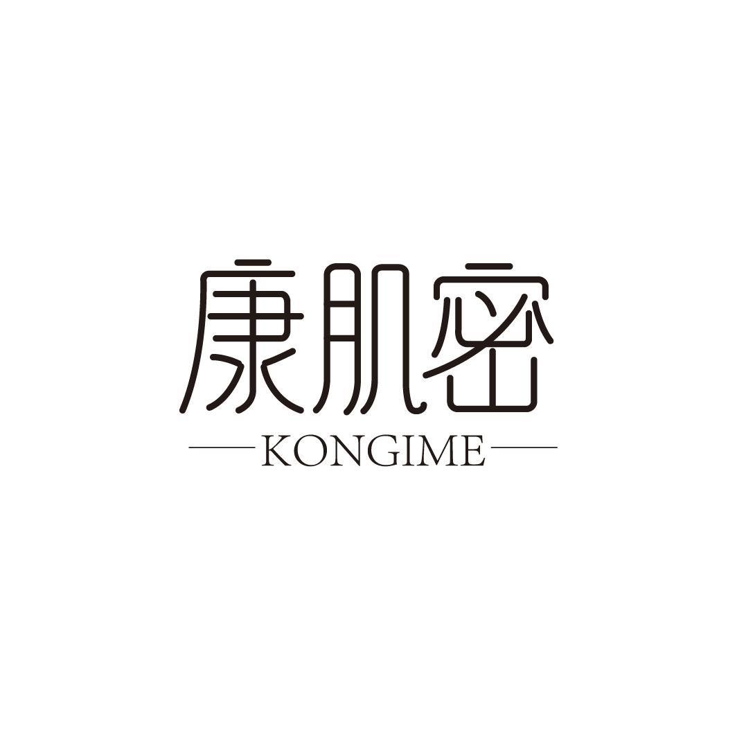 转让商标-康肌密 KONGIME