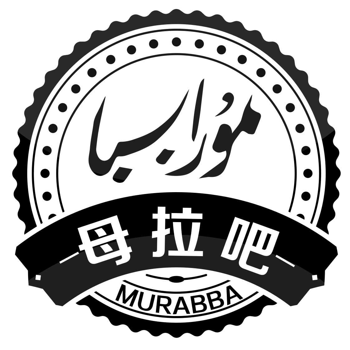 商标文字母拉吧 MURABBA商标注册号 33162583、商标申请人肉孜麦麦踢?玉努斯的商标详情 - 标库网商标查询