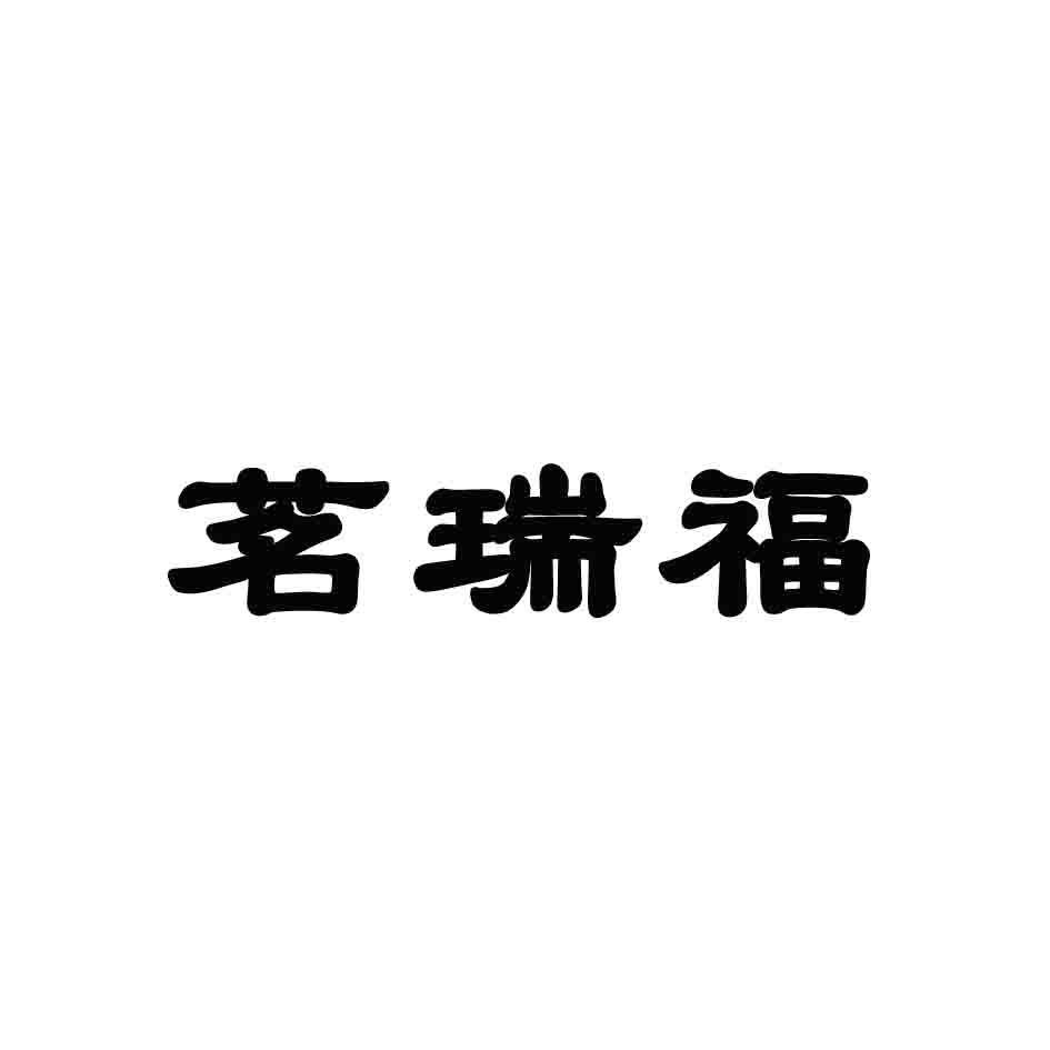 转让亚博娱乐yabo11-茗瑞福