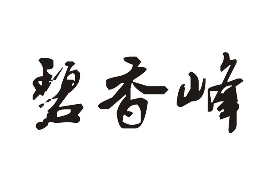 转让商标-碧香峰