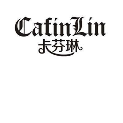 转让商标-卡芬琳  KAFINLIN