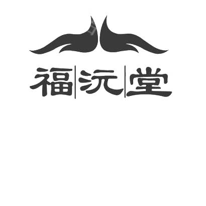 转让商标-福沅堂