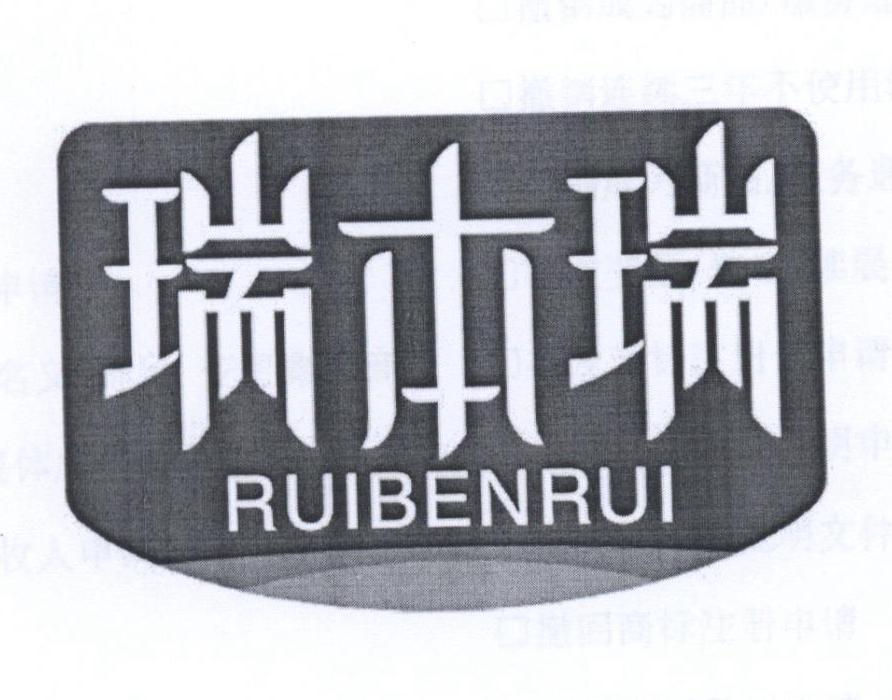 瑞本瑞_02商标转让_02商标购买-购店网商标转让平台