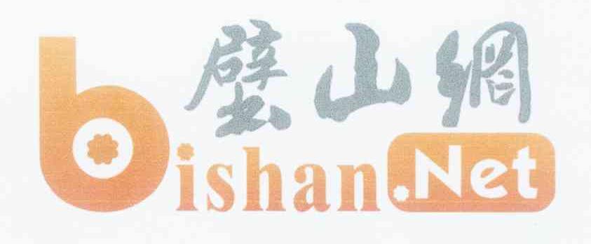 壁山网 BISHAN.NET