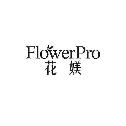 花媄 FLOWERPRO