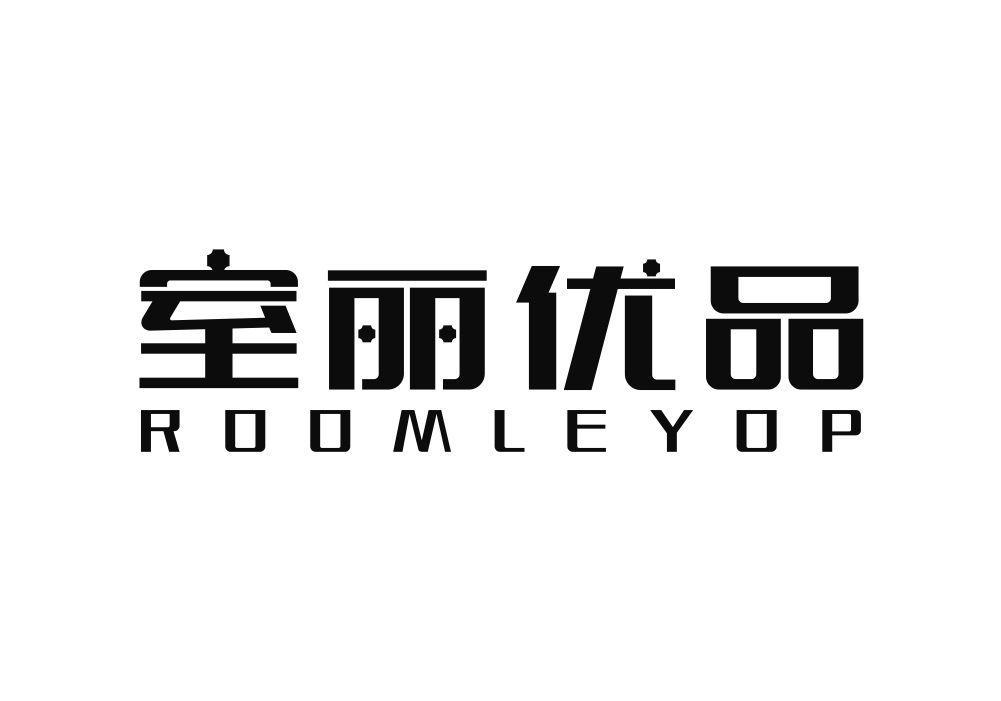 室丽优品 ROOMLEYOP_19商标转让_19商标购买-购店网商标转让平台