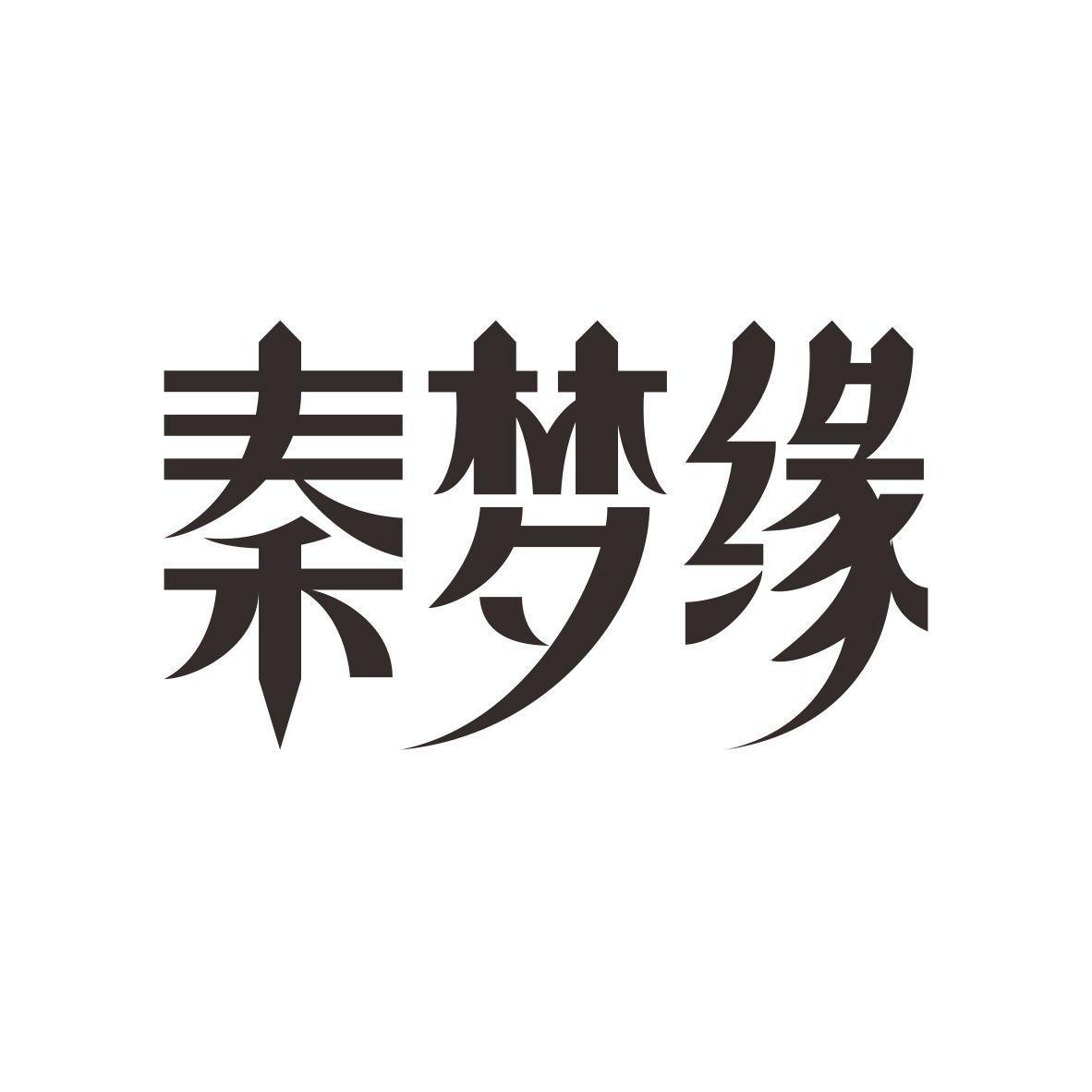 转让商标-秦梦缘