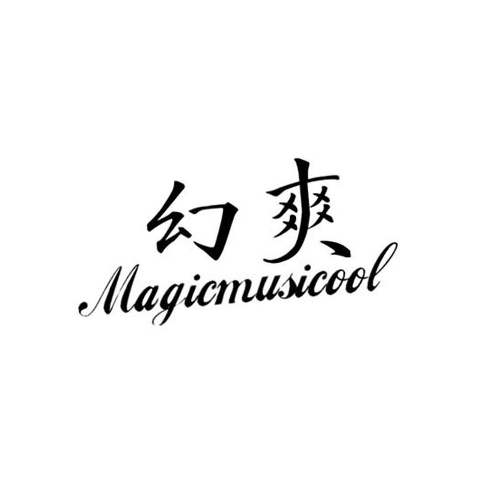 转让商标-幻爽 MAGICMUSICOOL