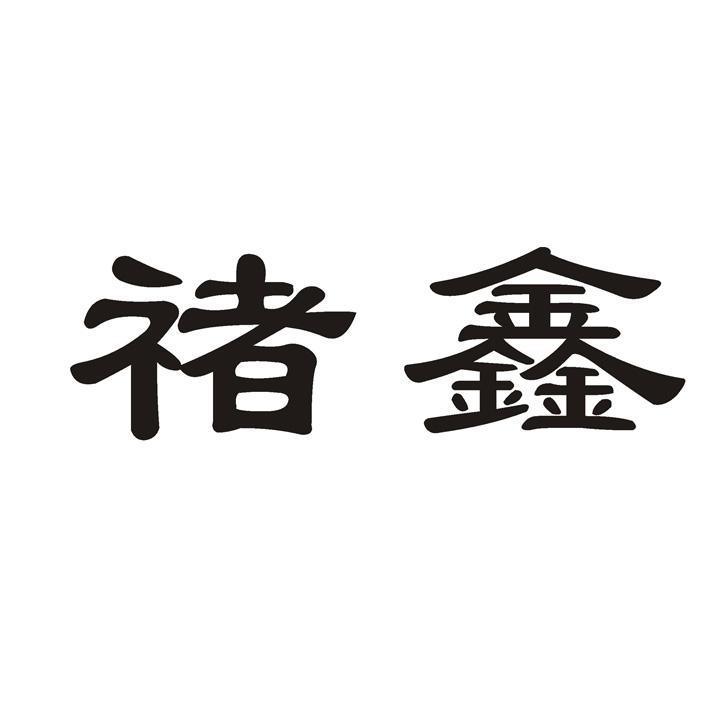 转让商标-禇鑫