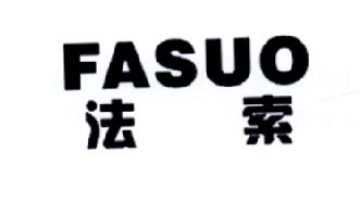 法索_04商标转让_04商标购买-购店网商标转让平台