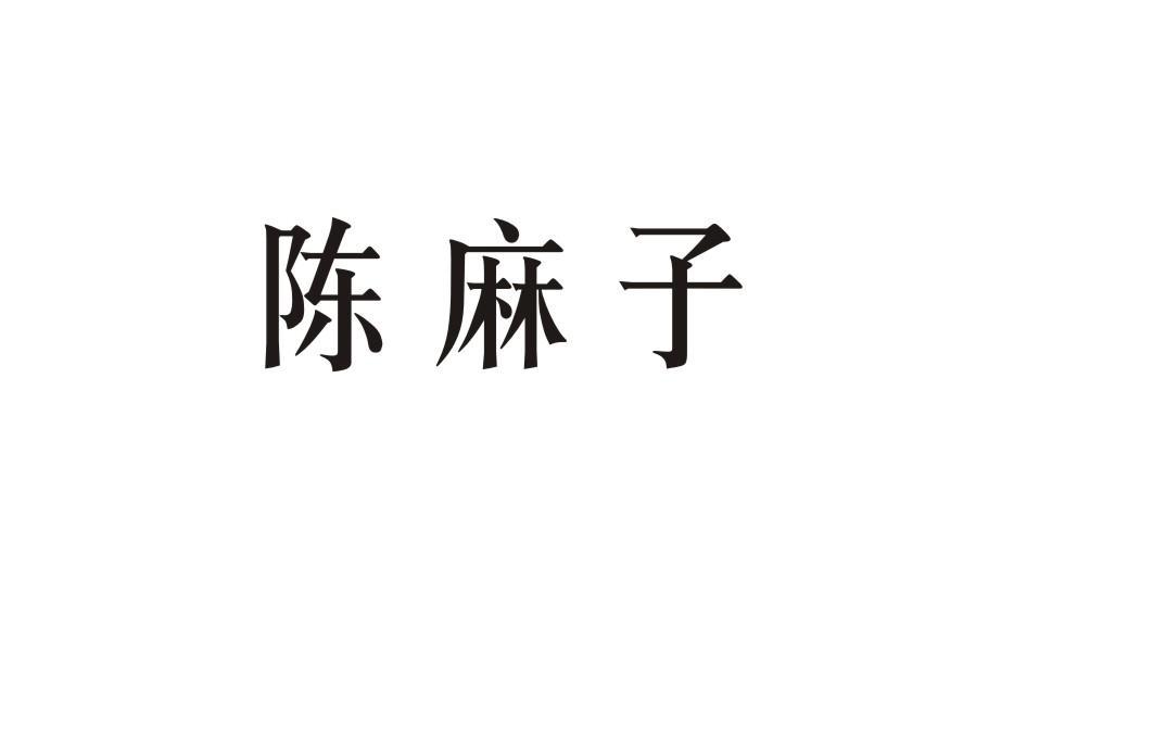 顶呱呱商标转让网_陈麻子