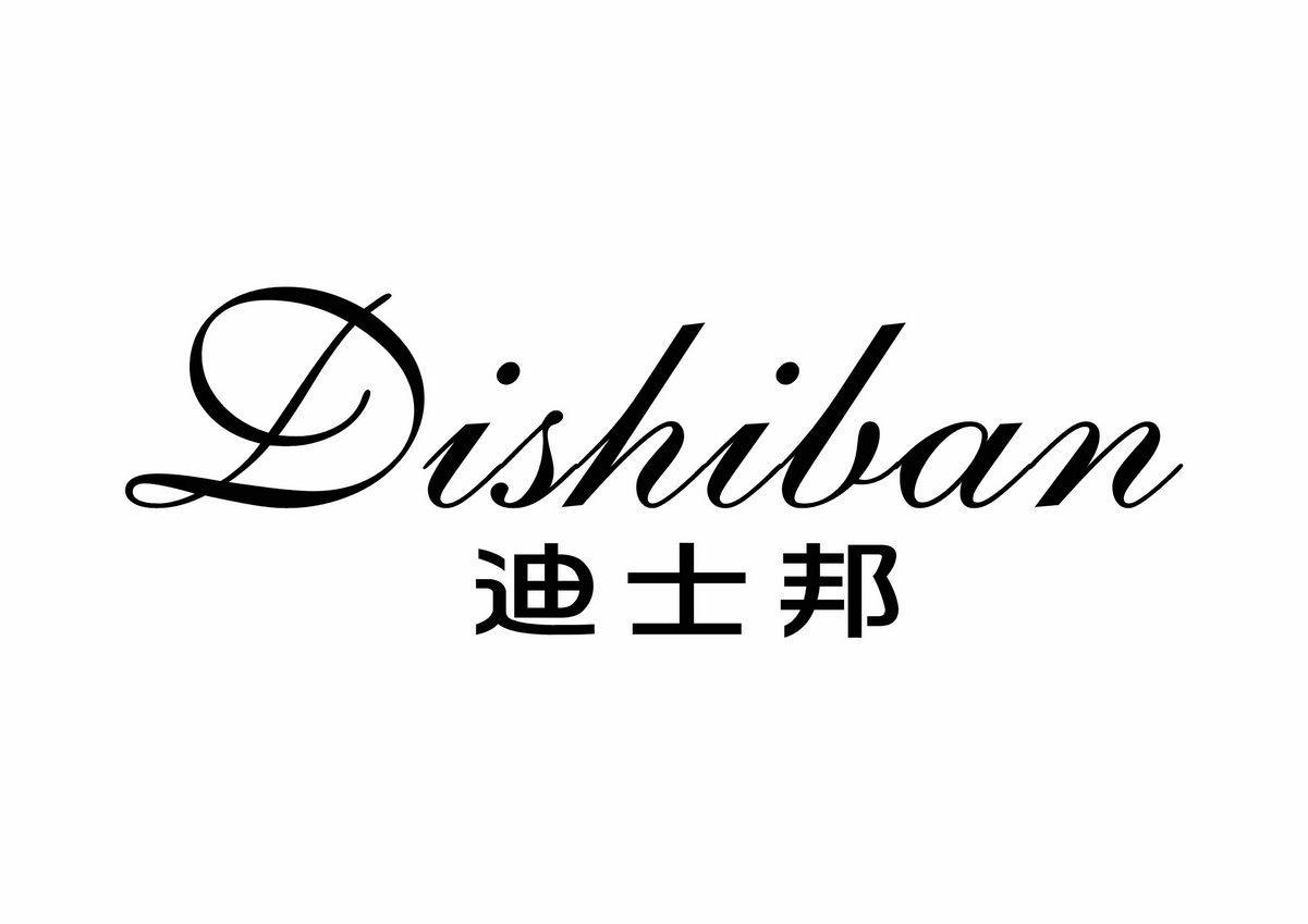 迪士邦 DISHIBAN