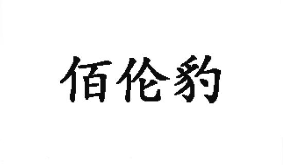 转让商标-佰伦豹