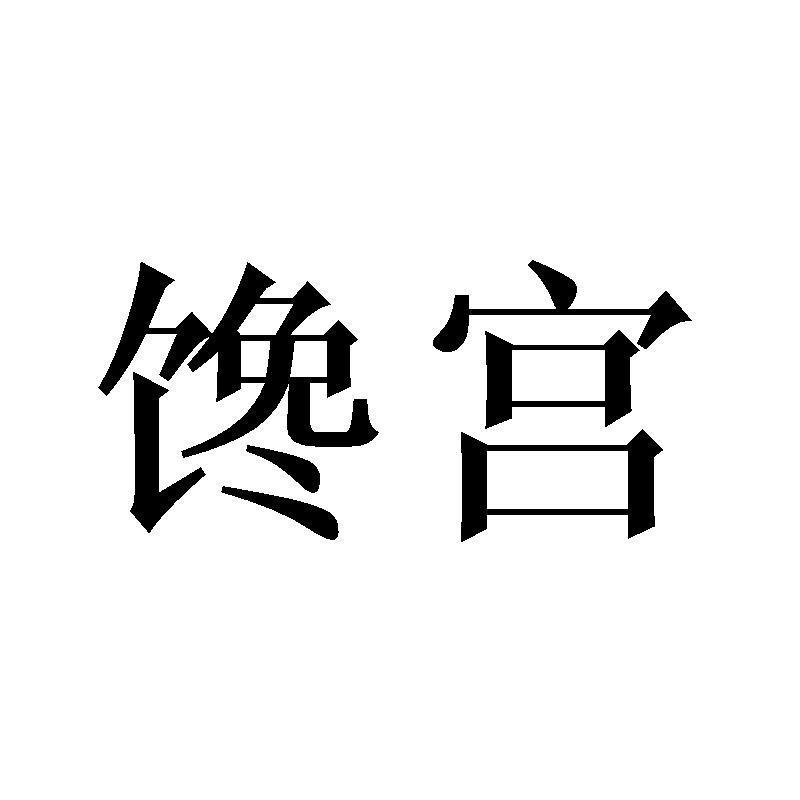 转让亚博娱乐yabo11-馋宫