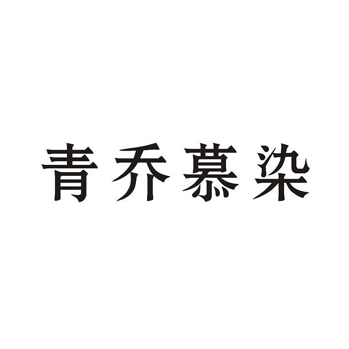 02类-涂料油漆,青乔慕染