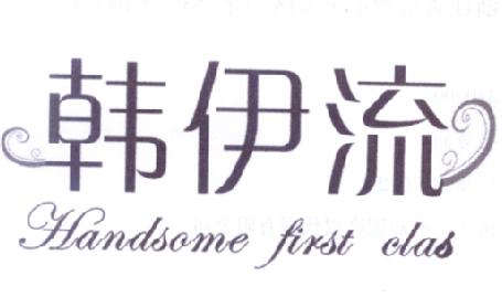 韩伊流 HANDSOME FIRST CLAS