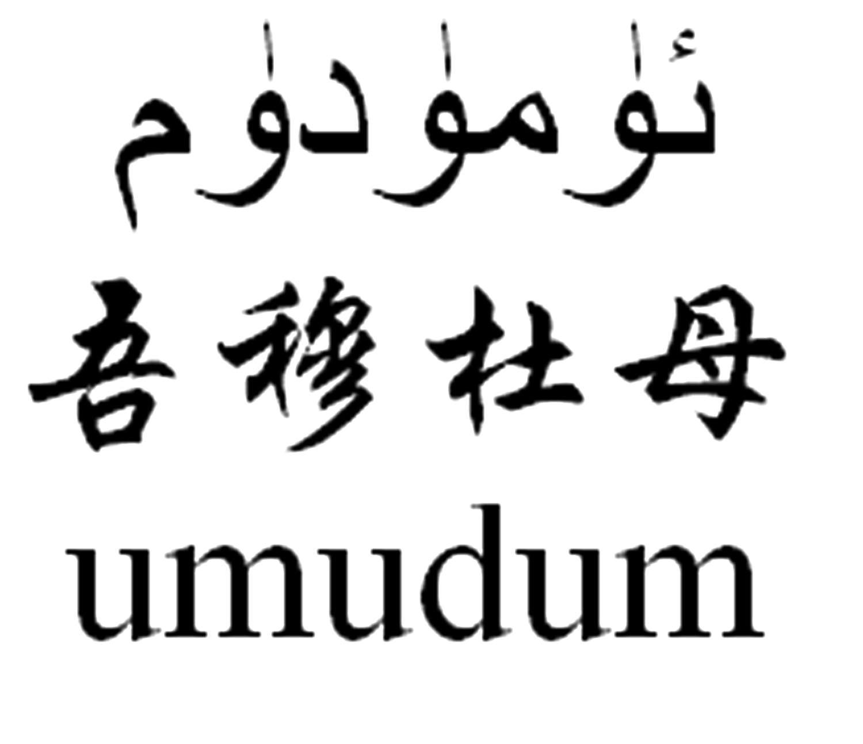 转让商标-吾穆杜母 UMUDUM