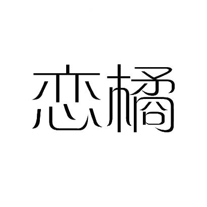转让商标-恋橘