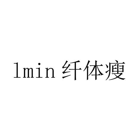 转让亚博娱乐yabo11-纤体瘦 LMIN