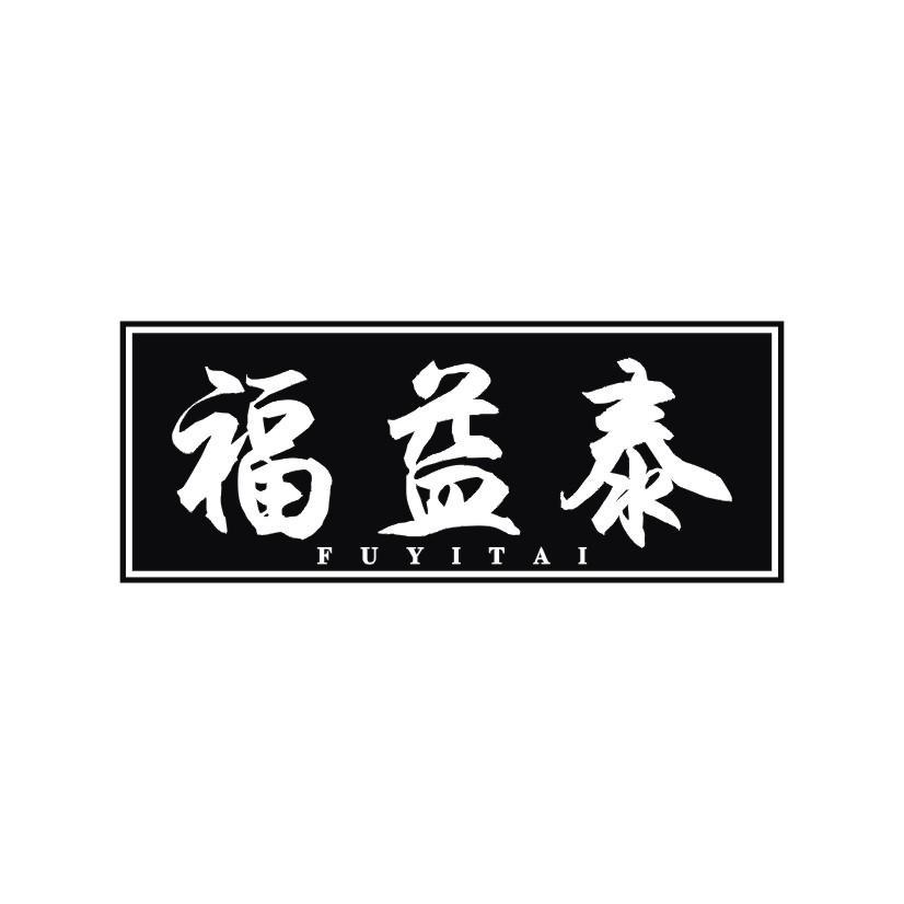 转让商标-福益泰