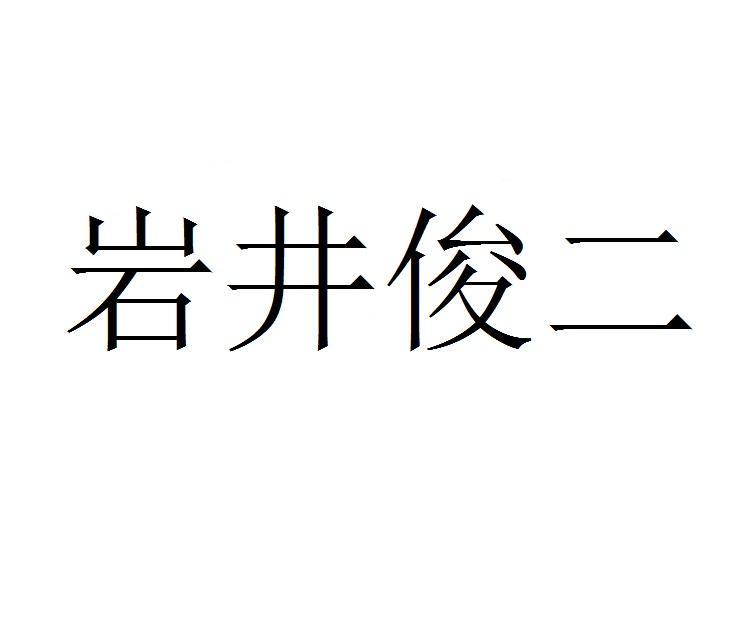 转让商标-岩井俊二