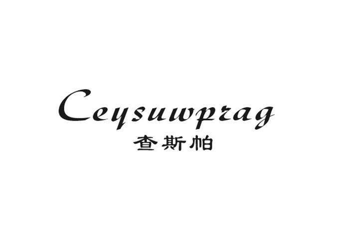 查斯帕 CEYSUWPRAG_33商标转让_33商标购买-购店网商标转让平台