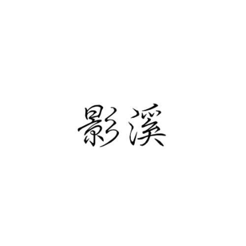 转让亚博娱乐yabo11-影溪