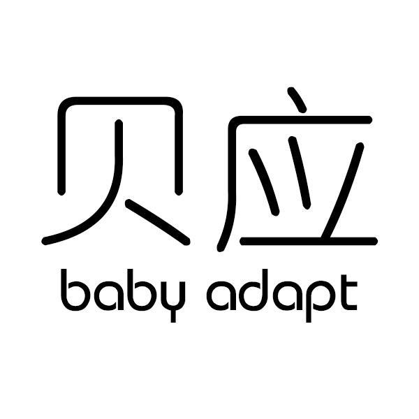转让商标-贝应 BABY ADAPT