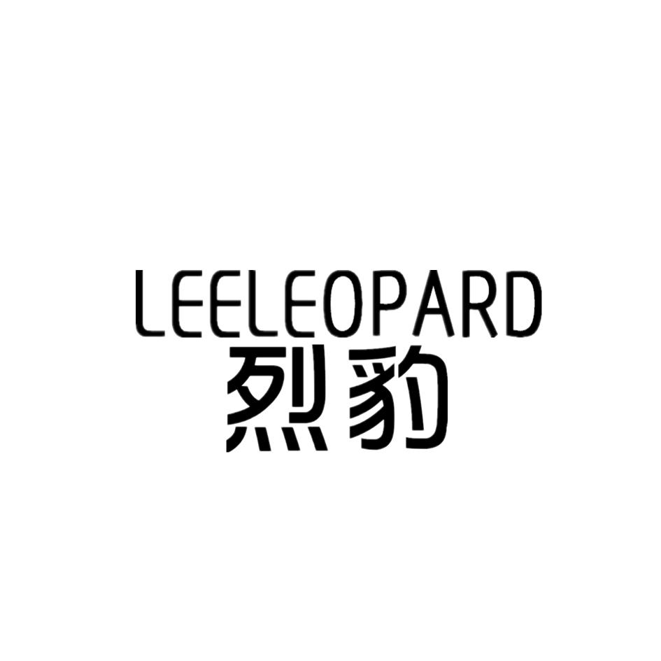 转让商标-烈豹 LEELEOPARD