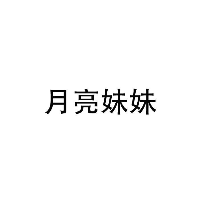转让亚博娱乐yabo11-月亮妹妹