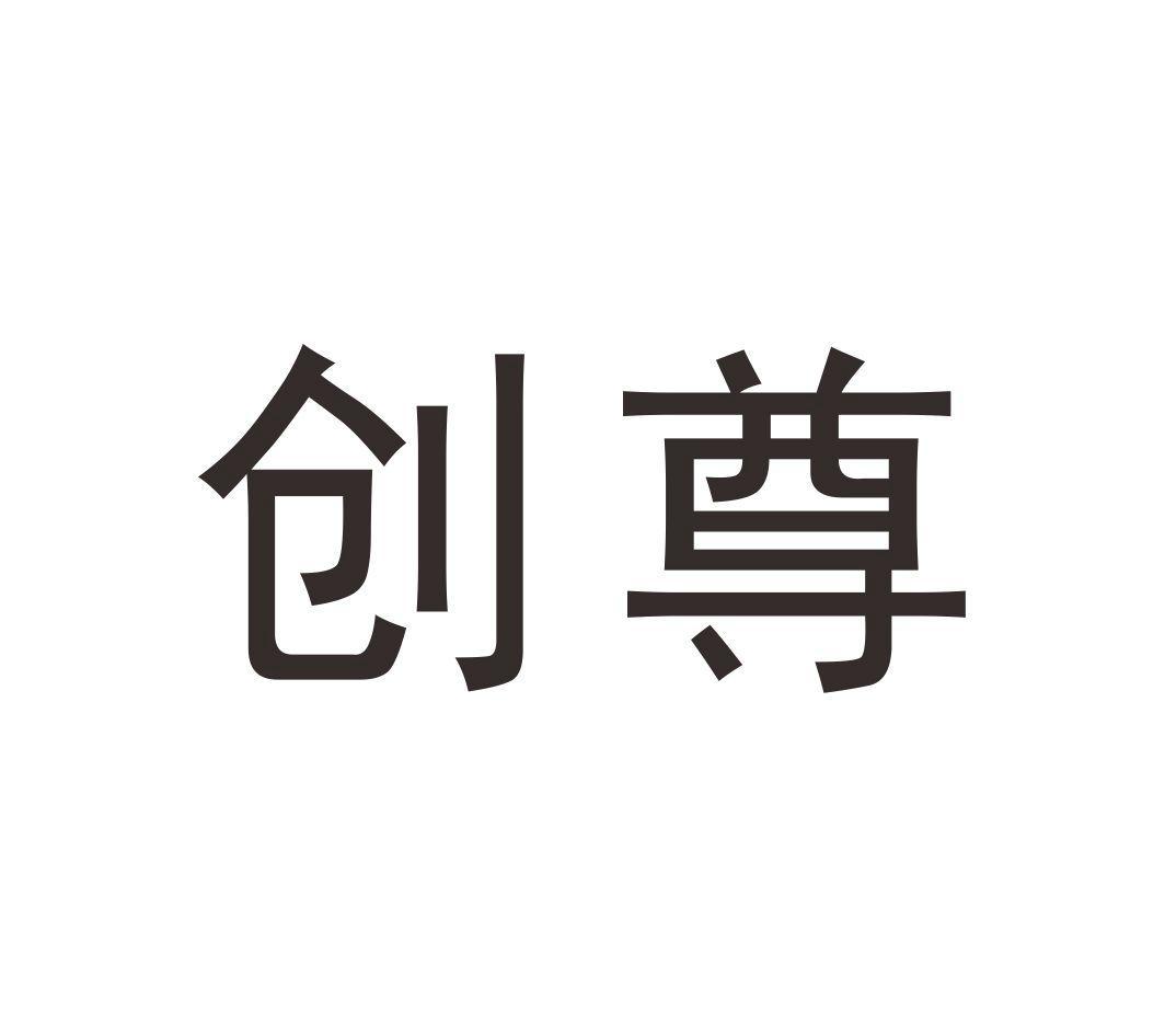 转让亚博娱乐yabo11-创尊