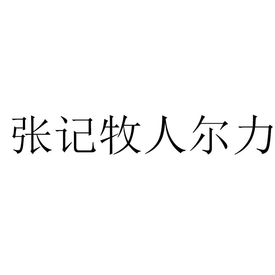 商标文字张记牧人尔力商标注册号 41905178、商标申请人崔翠平的商标详情 - 标库网商标查询