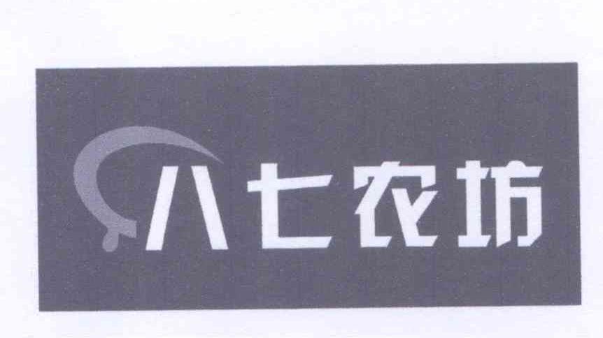 商标文字八七农坊商标注册号 12916156、商标申请人呼伦贝尔市俄日敦食品有限公司的商标详情 - 标库网商标查询
