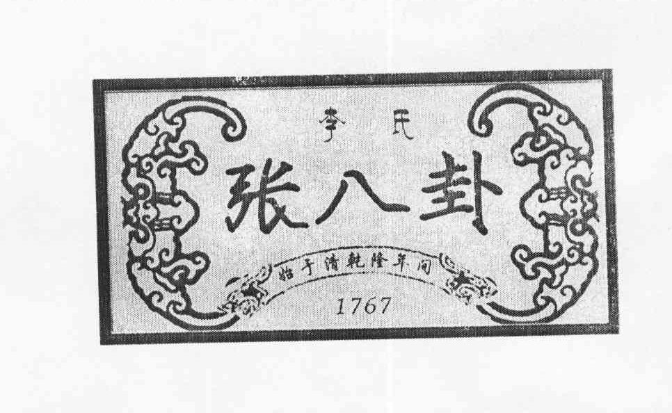 商标文字张八卦 李氏 始于清乾隆年间 1767商标注册号 10142679、商标申请人冯涛的商标详情 - 标库网商标查询