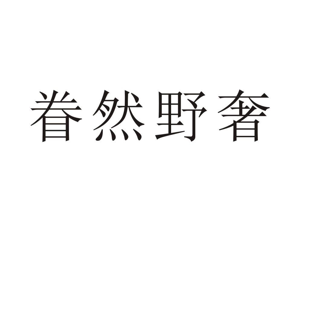[40类]眷然野奢