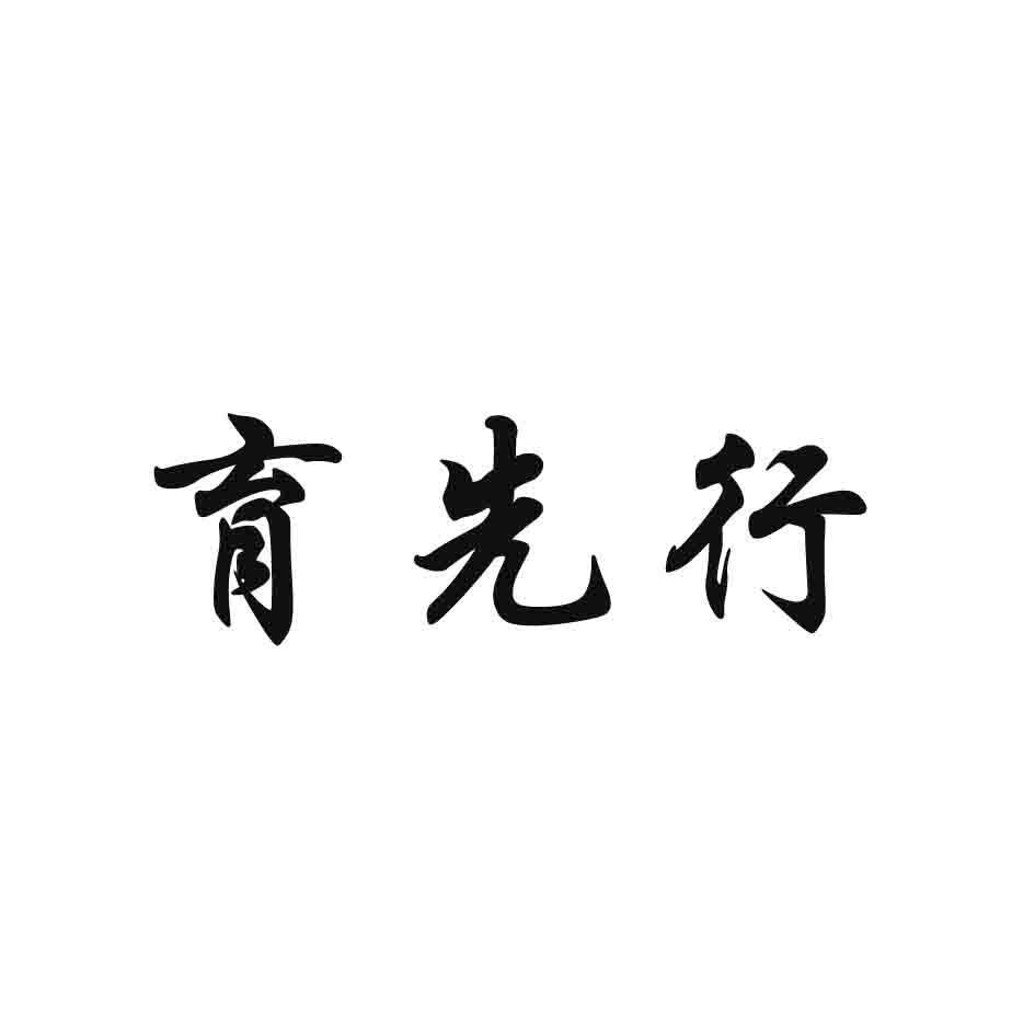 转让亚博娱乐yabo11-育先行
