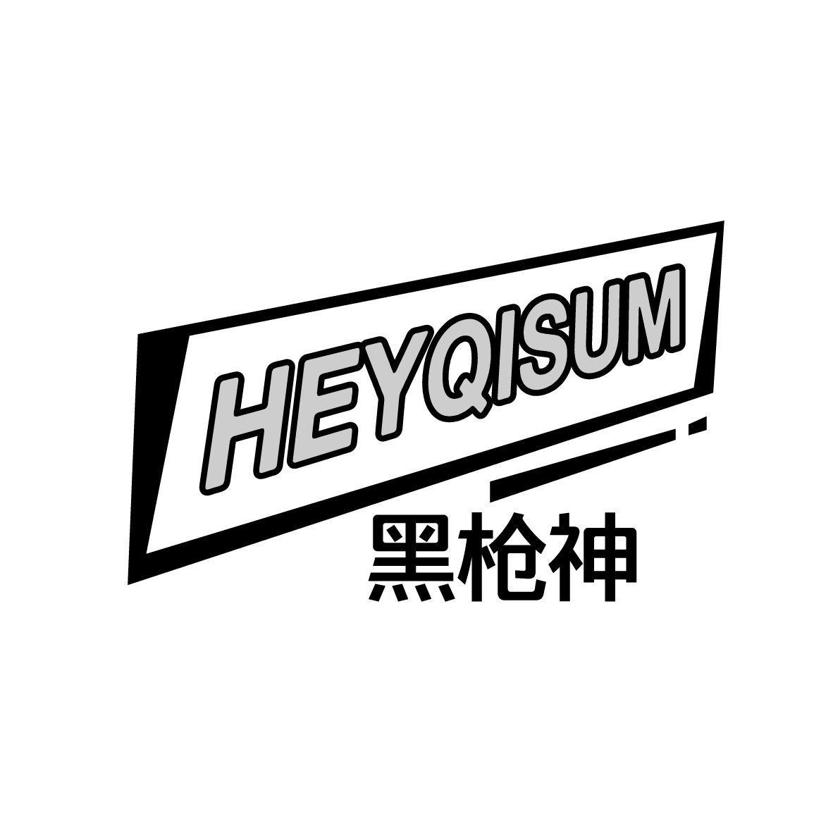 转让商标-黑枪神 HEYQISUM